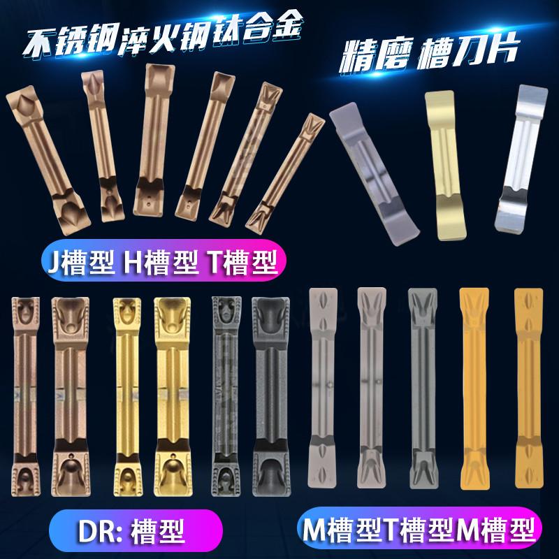 数控切槽切断切刀不锈钢开槽刀片