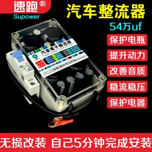 汽车整流器节油器增动力电子稳压电容超雷神力爽提升点火智能电库
