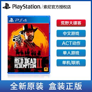 索尼PS4游戏光盘 荒野大镖客2 碧血狂杀2 救赎 RDR2 中文 现货