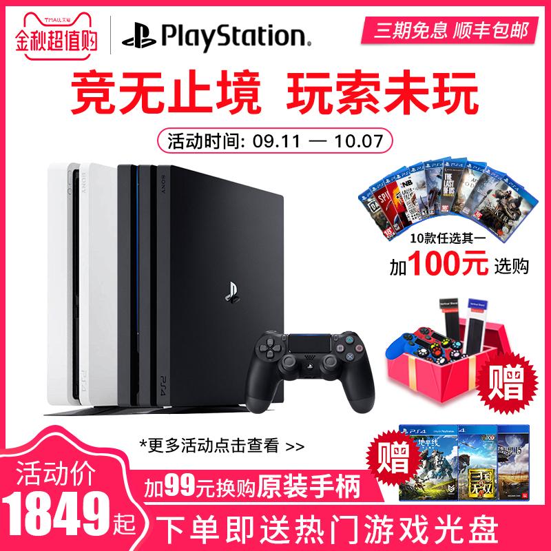 【三期免息】sony /索尼主机游戏机热销309件有赠品