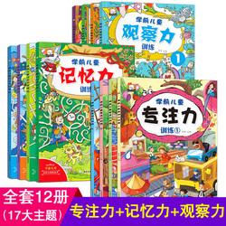 12本全套观察力专注力记忆力训练书儿童全脑思维训练游戏书幼儿书籍3-6岁益智图书小学生注意力逻辑思维 迷宫书 找不同4-5-7-8周岁