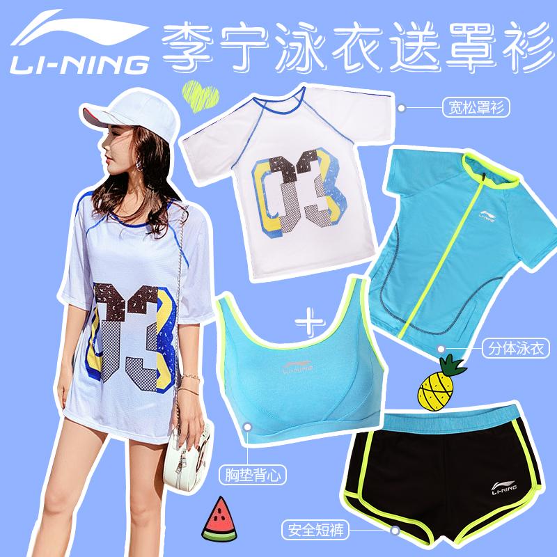 李宁分体女士运动罩衫三件套游泳衣11-08新券