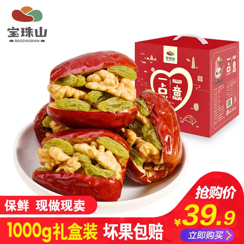 宝珠山大红枣夹加核桃仁葡萄干500g*2  新疆孕妇零食休闲食品小吃
