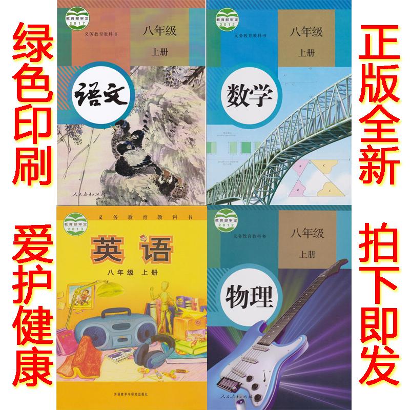 正版包邮2019八年级上册语文数学英语物理人教版初二八年级上册课本全套+外研版8八年级上册英语教材全套4本义务教育教科书
