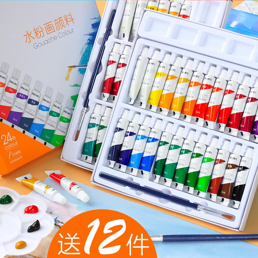 得力水彩颜料套装水粉学生用初学者儿童安全无毒可水洗幼儿园绘画用品画画星空材料美术专用涂鸦手工制作染料