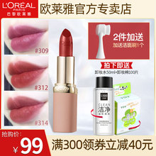 L'OREAL powder tube lipstick lipstick 312 matte moisturizing bean paste orange 314 students 309 female official authentic