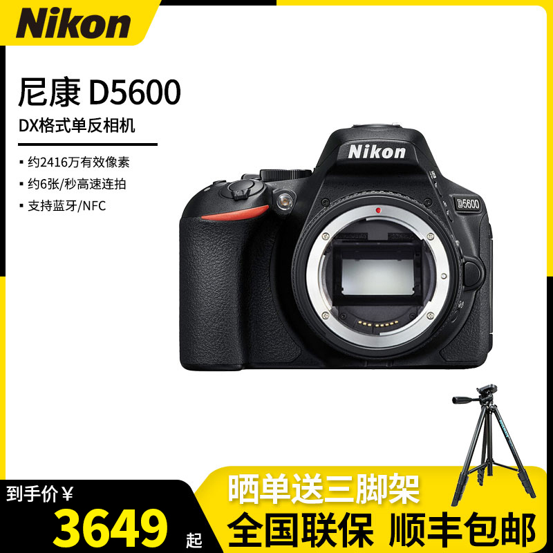 Nikon d5600 stand-alone SLR Camera Digital HD entry-level, adaptable to 18-55 / 18-140 lens