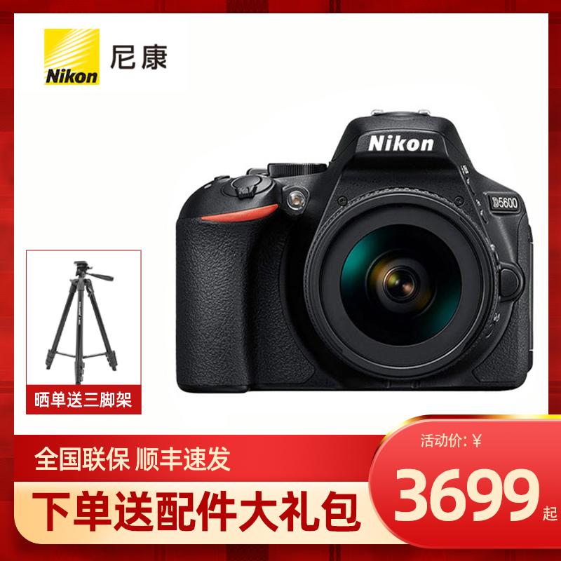 Nikon d5600 single HD entry-level SLR digital camera 18-55 / 18-140 lens set