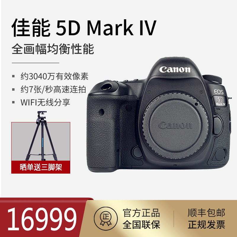 Canon 5D4 body Mark IV 5D4 single full frame professional SLR camera photography HD tourism 5D4