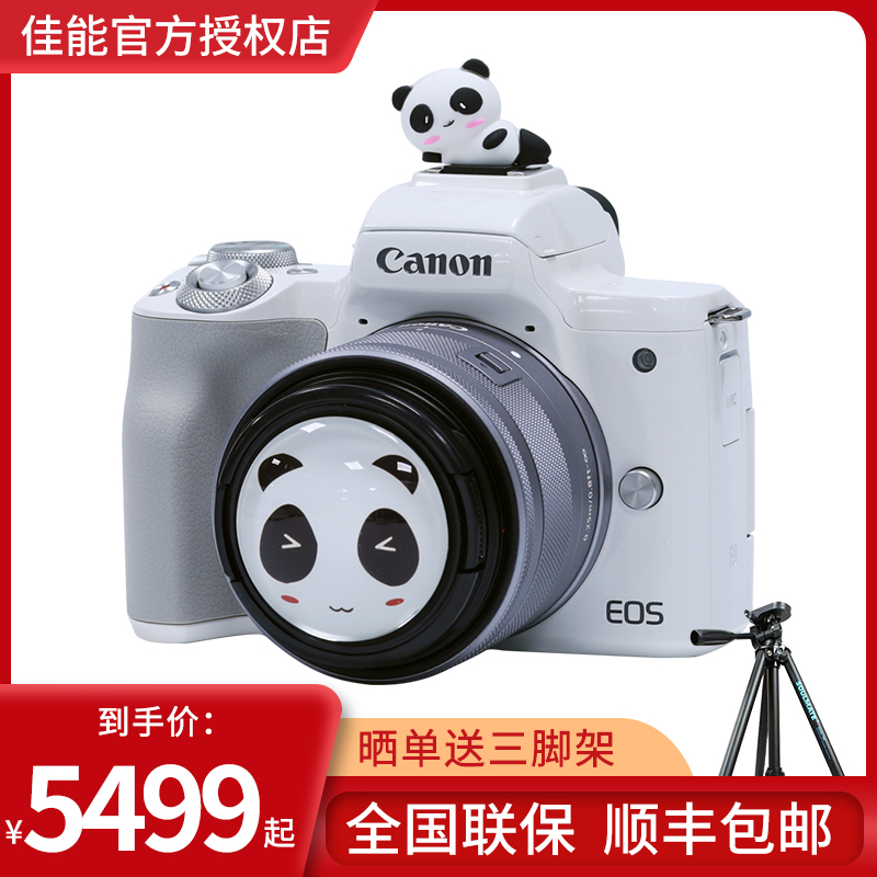 Canon M50 micro single camera entry level vlog video player digital high definition travel beauty selfie camera