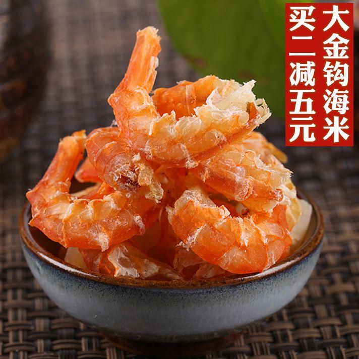 青岛特产特级有籽海米干货大虾仁干大金钩虾干开洋大虾米无盐250g