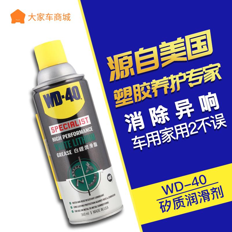 WD-40 矽 качество смазочные материалы пластик противо старый из кожа круглый резина защита подготовка 360ml все CARS молл