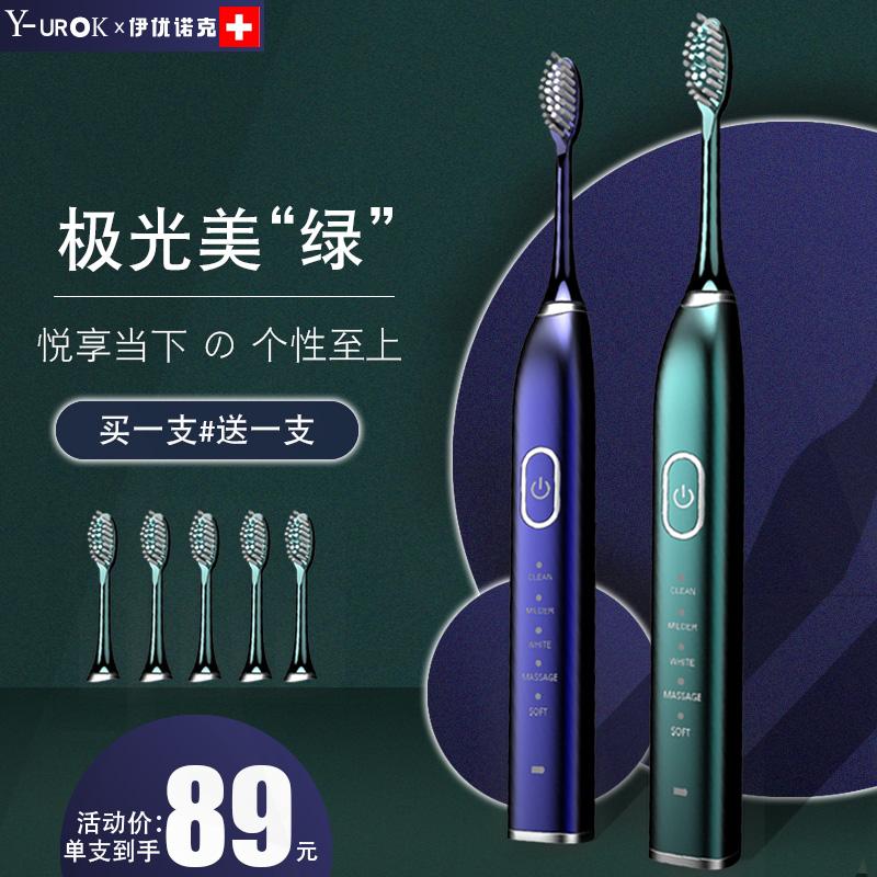 伊优诺克Z1电动牙刷情侣套装男士齿间刷软毛学生党女生充电式牙刷