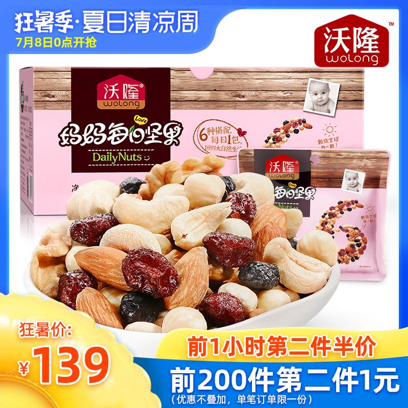 沃隆妈妈每日坚果混合坚果组合混合装孕期营养孕妇款干果零食735g