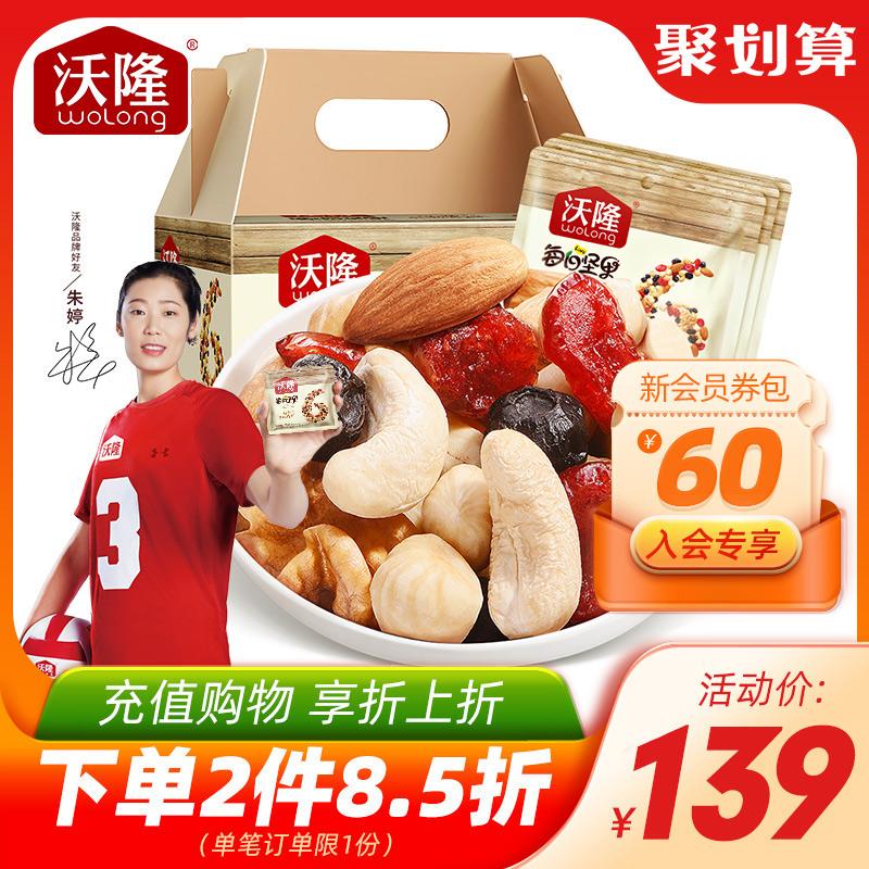 沃隆每日坚果750g混合坚果30包干果仁营养零食大礼包坚果礼盒装