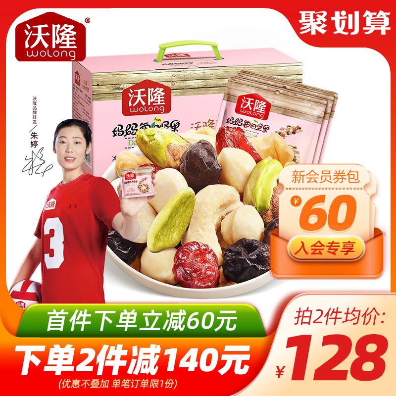 沃隆妈妈每日坚果750g30包混合干果仁孕妇营养零食大礼包小包装