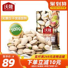 【聚】【沃隆旗舰店】开心果500g