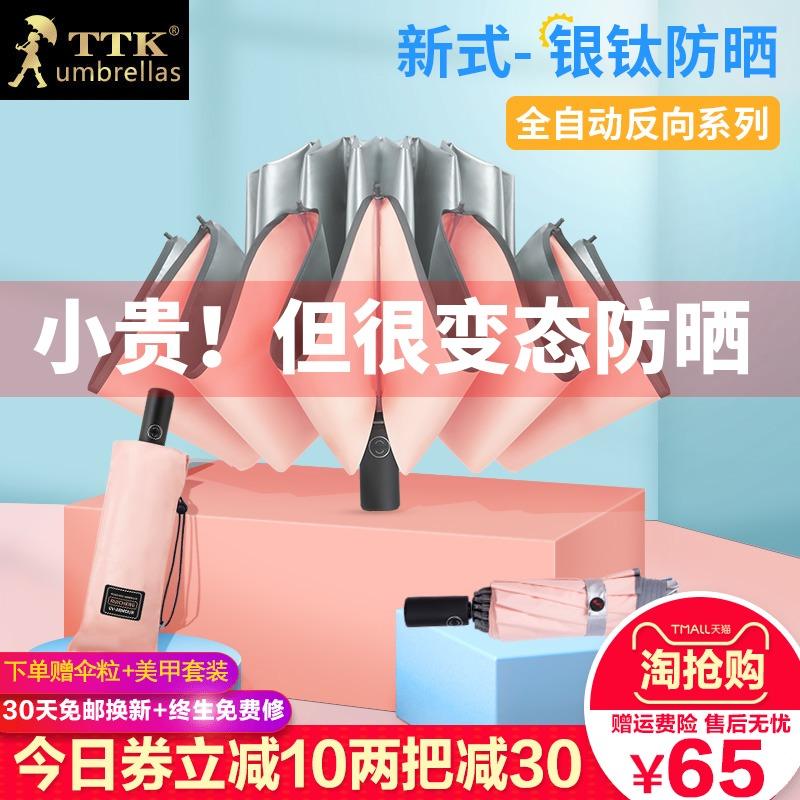 全自动反向折叠雨伞男女太阳伞防紫外线钛银遮阳防晒伞UPF50+两用