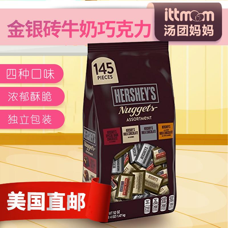 美国直邮Hersheys 好时金银砖牛奶巧克力4种混合口味1.47kg