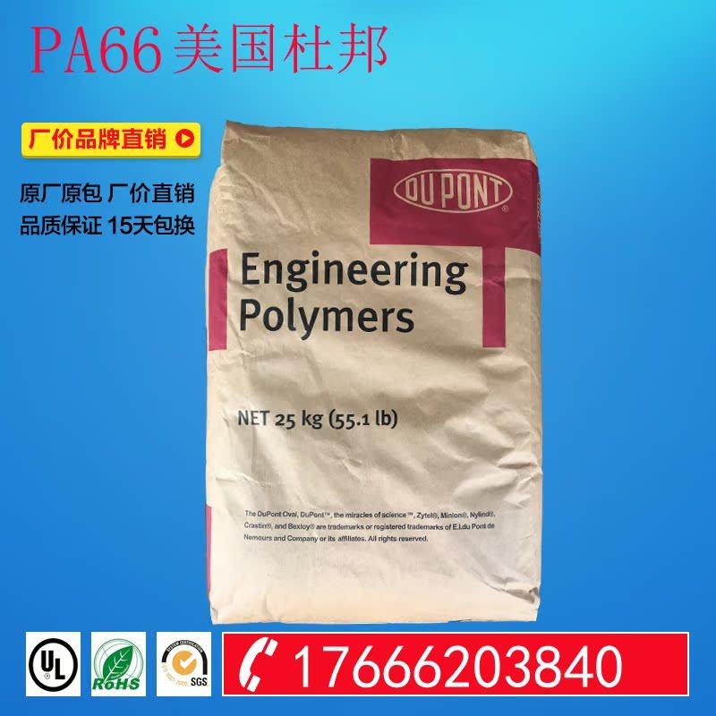 Пластиковый материал PA66 DuPont HTNFR52G30BL BK337 устойчивый высокая Температура Износостойкость Термостойкость