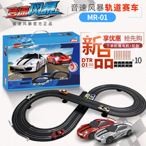 AGM Sonic Storm Child boy toy rail truck second generation DTR Electric remote control track racing track set