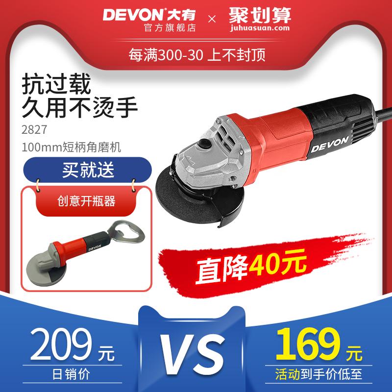 大有工业级电动角磨机家用多功能100小型手抛磨光切割打磨工具DAG