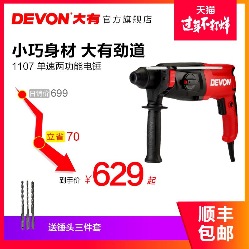DEVON大有26mm多功能轻型电锤电镐电钻平钻锤钻1107-26系