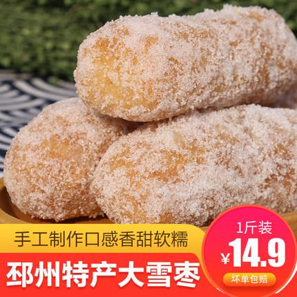 徐州特产大雪枣邳州大金果子芙蓉果芋头酥枕头酥老式果子糕点零食