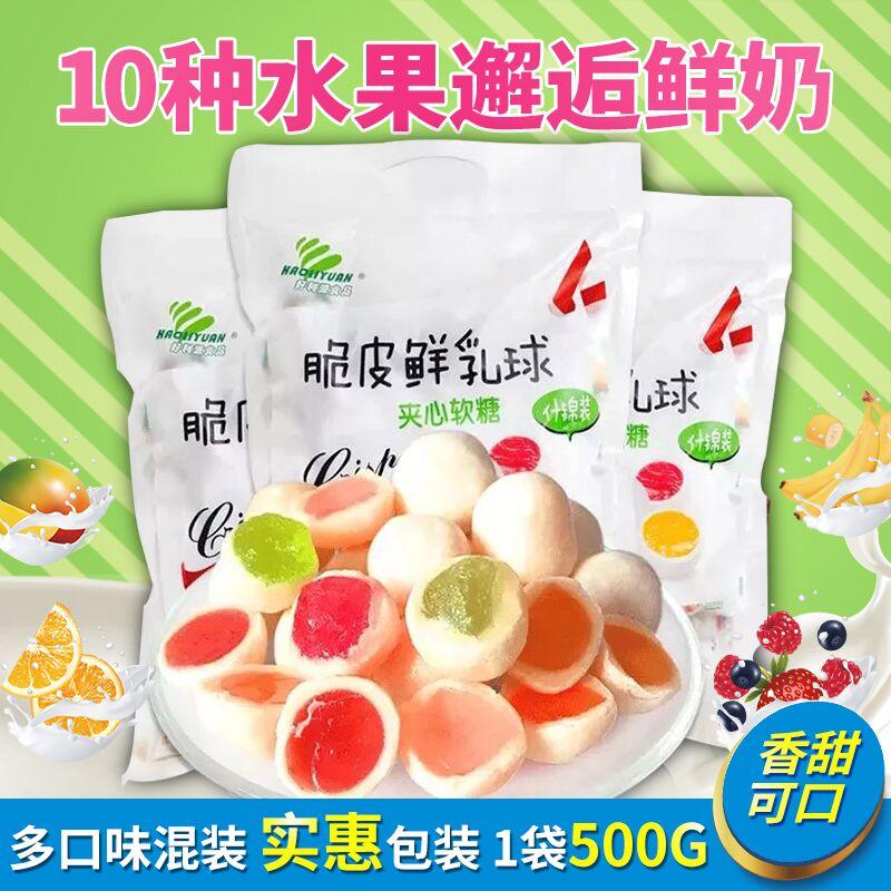 好利源脆皮鲜乳球水果糖喜网红软糖夹心鲜奶糖果奶糖混合口味