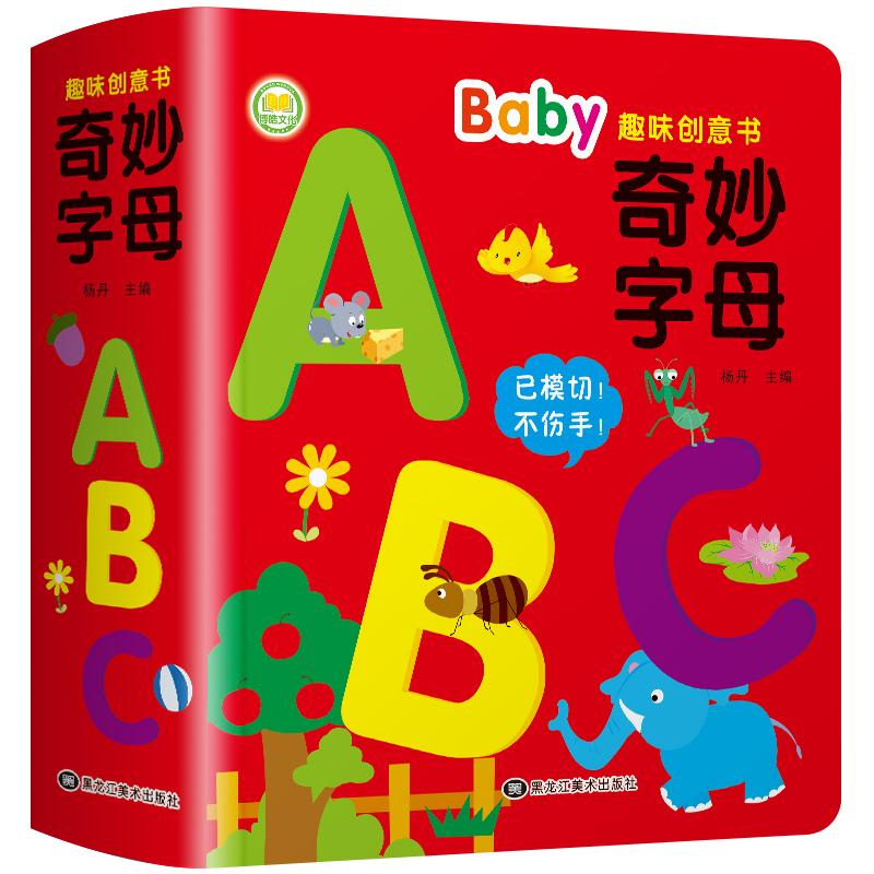 神奇字母书 幼儿有趣的创意学习 0-3-6岁宝宝书籍早教启蒙翻翻看 ABC绘本 儿童认知翻翻书 婴儿图书3D立体洞洞书 26个英文字母卡片