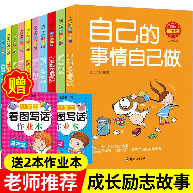 注音版自己的事情自己做一年级二年级课外阅读小学生必读故事书籍带拼音三四年级课外书儿童文学读物6-7-8-12周岁老师推荐少儿图书