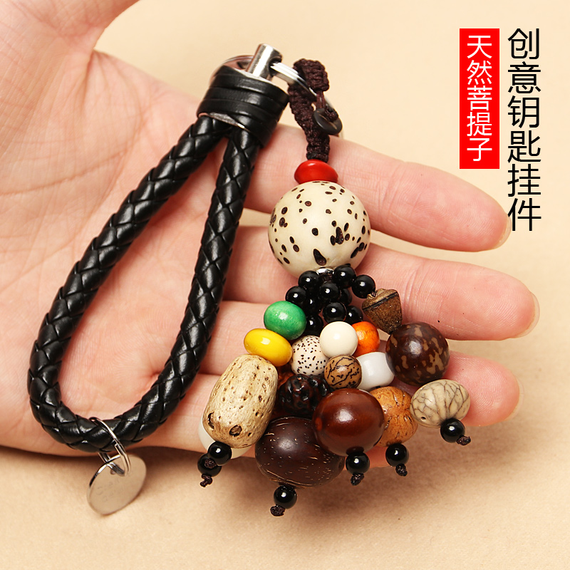 天然菩提汽车钥匙挂件 男士女生腰扣 情侣礼物可爱小礼品书包圈链