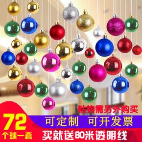 新年装饰品彩球挂件元旦装饰商场天花板挂饰场景布置吊饰圣诞球
