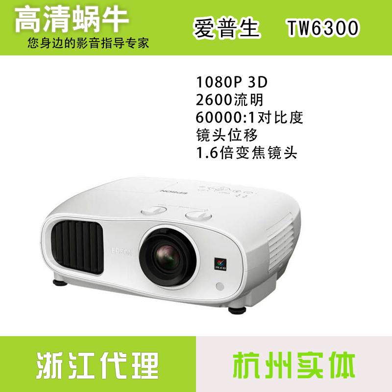 Epson/爱普生 CH-TW6300全高清3D投影机1080P投影仪2600流明
