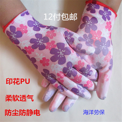Package post nylon purple orchid womens design PU coating dip rubber coated palm printed labor protection thin breathable work gloves
