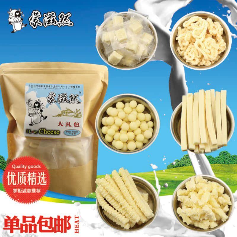 包邮特价内蒙古特产手工乳酪条酸奶疙瘩奶泡芝士600克零食大礼包