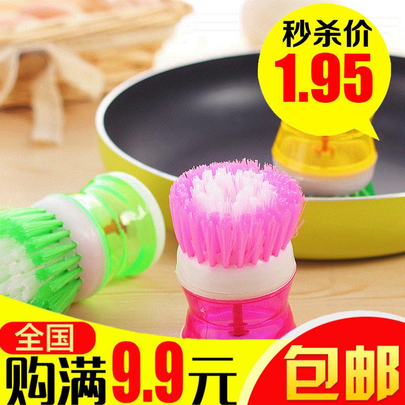 居家多功能压液刷锅神器 厨房清洁刷锅刷洗碗刷子毛刷自动加液器