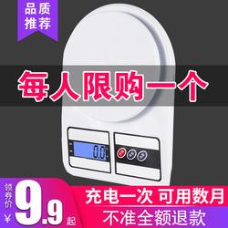 精准家用厨房秤迷你电子秤0.01天平小秤烘焙食物称重器数小型克称