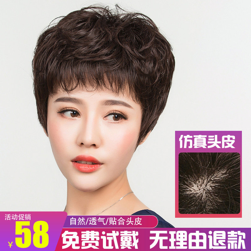 Wig female short hair short curly hair middle-aged and old people give mother short hair fluffy old people real hair wig head cover