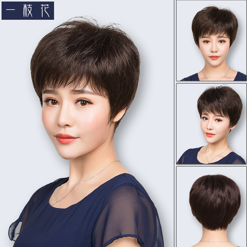 Wig female short hair middle-aged and elderly mother wig breathable lightweight full head set hairstyle real hair wig short hair female