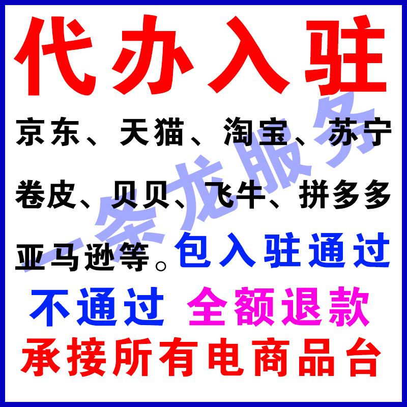 加急代办入驻京东入驻拼购苏宁代理专营旗舰开店代资料全类目入住