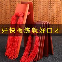 快板德云社专业大人儿童乐器相声竹板初学入门演奏天津说书响板
