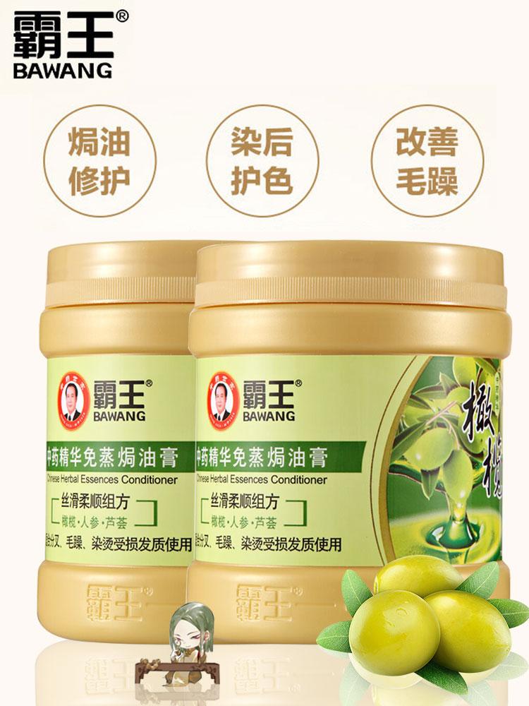 59.00元包邮霸王橄榄姜汁免蒸补水顺滑护发素