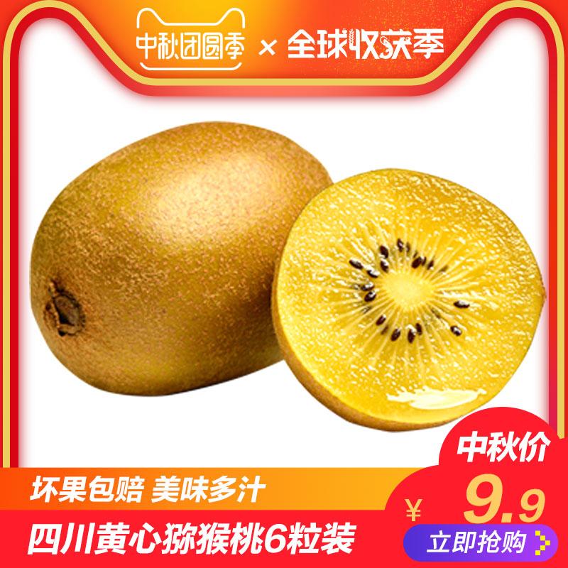 四川蒲江黄心猕猴桃 奇异果孕妇非红心绿心新鲜水果泥猴桃包邮