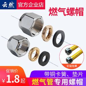 天然气燃气不锈钢波纹管螺帽煤气螺口铜接头燃气管专用螺母4分6分
