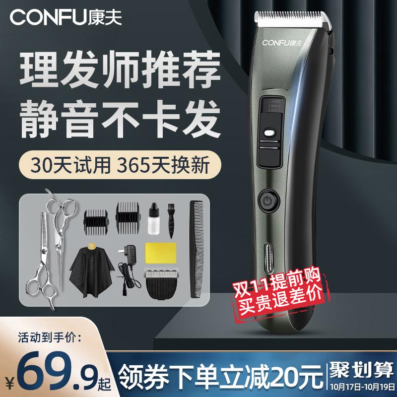 康夫理发器电推剪家用电动剪头发神器自己剪电推子剃头刀专业工具