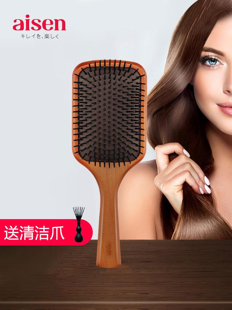 日本AISEN气囊气垫按摩梳子进口卷发长发木梳顺发护发梳男女家用
