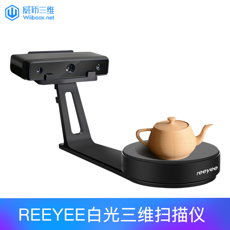 3D scanner Weibo 3D wiibox reeye desktop high precision 3D scanner white light scanner 3D scanning