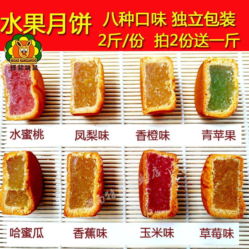 博鳌袋鼠迷你小月饼散装多口味水果味哈密瓜凤梨味中秋混搭组合装
