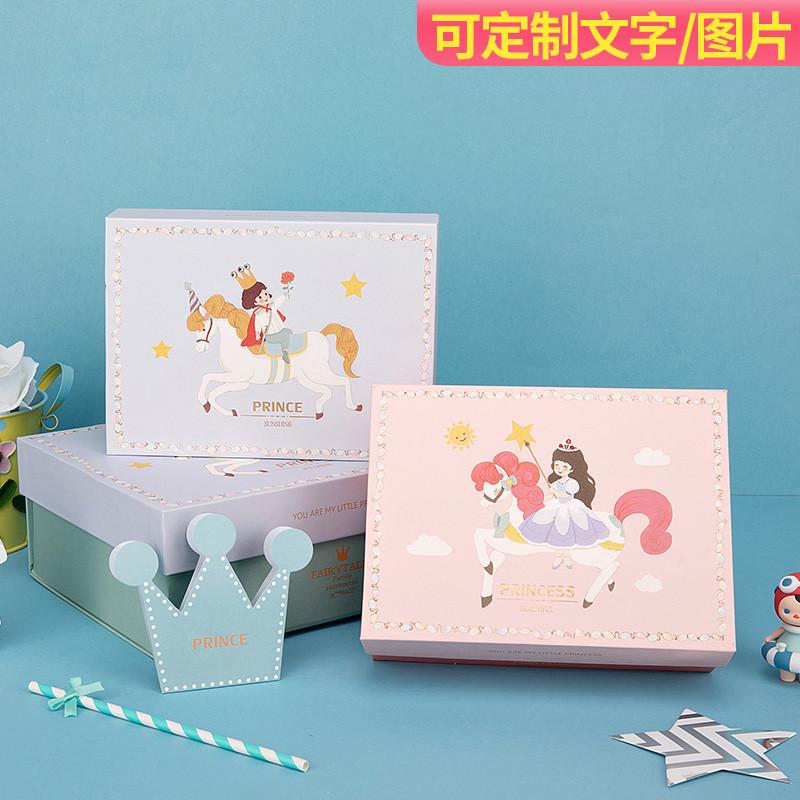 儿童节送礼物包装盒王子公主礼品盒11-08新券